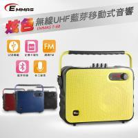 EMMAS 移動式藍芽喇叭/教學無線麥克風 (T-68)福利品