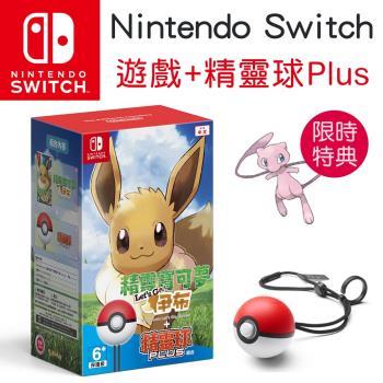 任天堂 Nintendo Switch《精靈寶可夢Lets Go!伊布》+《精靈球Plus》套裝組 [台灣公司貨]