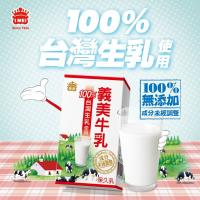100%台灣生乳製-義美牛乳(125毫升/瓶) x48瓶
