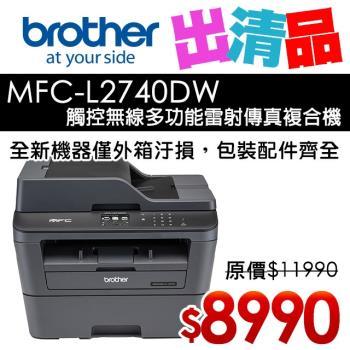 【出清品】Brother MFC-L2740DW 觸控無線多功能雷射傳真複合機