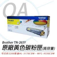 Brother TN-265Y 原廠 黃色碳粉匣