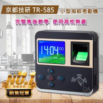 京都技研 TR-585迷你型網路指紋刷卡機/打卡鐘