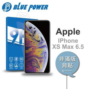 BLUE POWER Apple iPhone XS Max 6.5 【背面】 9H鋼化玻璃保護貼