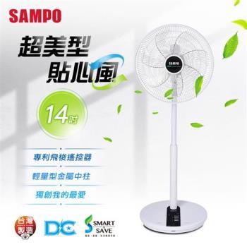 『福利品』SAMPO聲寶 14吋微電腦遙控DC節能風扇 SK-FX14DR