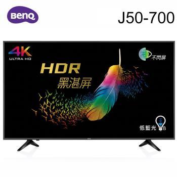 BenQ 50吋4K HDR娛樂連網護眼液晶顯示器+視訊盒(J50-700)