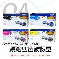 Brother TN-261 BK + C M Y 原廠 四色碳粉匣