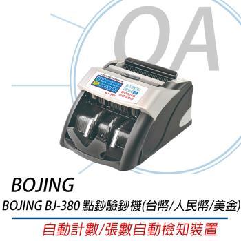 Bojing BJ-380 台幣 / 人民幣 / 美金 三合一 全自動點驗鈔機