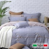 Raphael拉斐爾 慕槿 舒柔棉加大四件式床包被套組