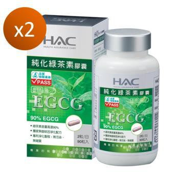 【永信HAC】純化綠茶素膠囊2瓶(90粒/瓶)加贈常寶益生菌粉4入+穩固鈣粉4入