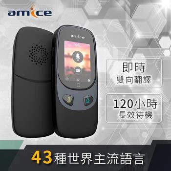 AMICE AI雙向語言智能翻譯機/口譯機 AWS-01