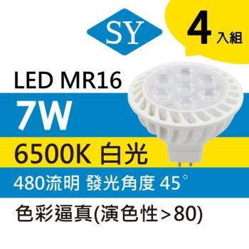 【SY 聲億】【4入】MR16 LED 白天使 杯燈 7W 白光(免安定器)