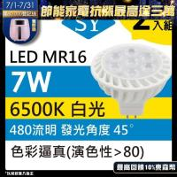 【SY 聲億】【2入】MR16 LED 白天使 杯燈 7W -白光(免安定器)