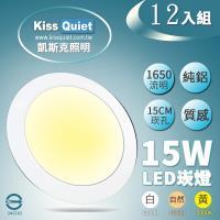 《Kiss Quiet》 台製全鋁開孔15CM超耐用20W亮度15W功耗,LED崁燈,筒燈(含變壓器)-12入