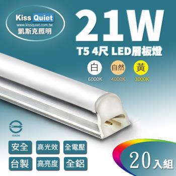 《Kiss Quiet》 T5 4尺/4呎(白光/自然光/黄光)21W一體式LED燈管層板燈-20入