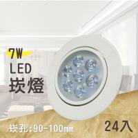 ADOLED 7W 杯燈 投射燈 崁燈 含變壓器(24入)