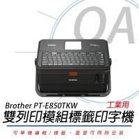 Brother Brother PT-E850TKW 標籤/ 套管 雙列印模組 單機/電腦 兩用線號印字機 標籤機