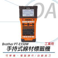 Brother PT-E550W E550WVP 工業級 單機/電腦 兩用 線材標籤機