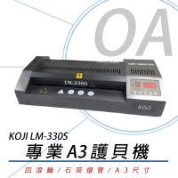 KOJI LM-330S A3 專業四滾輪護貝機