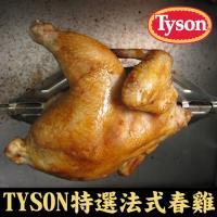 台北濱江-TYSON美國特選法式春雞2包(500g/包)