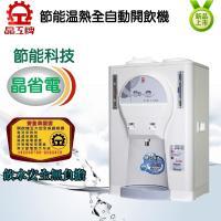 【晶工牌】節能溫熱全自動開飲機JD-3120