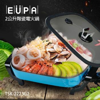 EUPA優柏 2公升多功能陶瓷電火鍋 TSK-2223G2