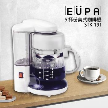 EUPA優柏 5人份 美式咖啡機STK-191