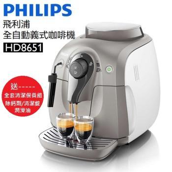PHILIPS 全自動義式咖啡機 HD8651