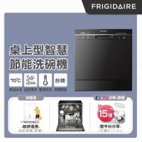 美國富及第Frigidaire 桌上型智慧洗碗機 8人份 FDW-8001TB (升級款)