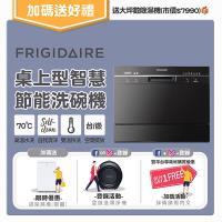 美國富及第Frigidaire 桌上型智慧洗碗機 6人份 FDW-6001TB (升級款) 送大坪數除濕機