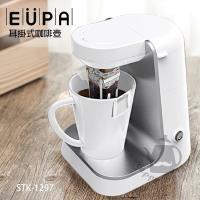 EUPA 優柏  耳掛式咖啡壺(耳掛咖啡包專用)STK-1297