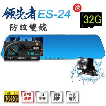領先者ES-24測速提醒 防眩雙鏡 後視鏡型行車記錄器(加送32G卡)