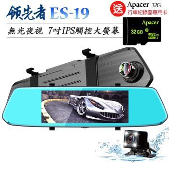 領先者 ES-19 無光夜視 7吋IPS觸控大螢幕 1080P超廣角前後雙鏡行車記錄器(加送32G)