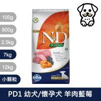 Farmina 法米納 (迎新年,送罐罐) ND挑嘴幼犬天然南瓜無穀糧(羊肉藍莓) PD-1 小顆粒 7kg