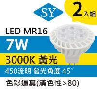【SY 聲億】【2入】MR16 LED 白天使 杯燈 7W- 黃光(免安定器)