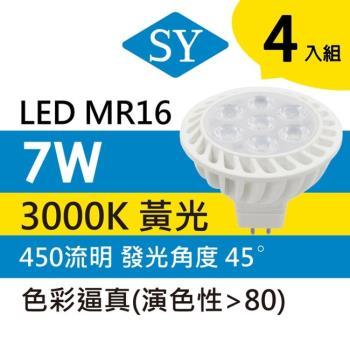 【SY 聲億】【4入】MR16 LED 白天使 杯燈 7W -黃光(免安定器)