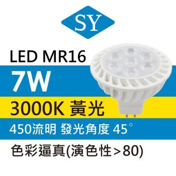 【SY 聲億】MR16 LED 白天使 杯燈 7W- 黃光(免安定器)
