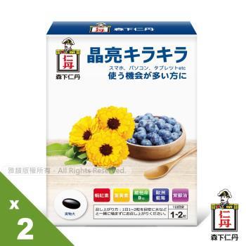買2送2|日本森下仁丹|藍莓膠囊(30粒X2盒)-贈蒸氣眼罩2入