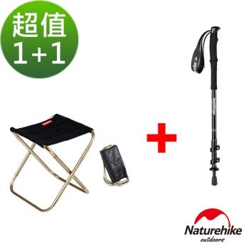 Naturehike L012超輕量折疊椅+6061鋁合金登山杖