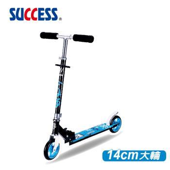 成功SUCCESS 兒童摺疊休閒滑板車 S0334