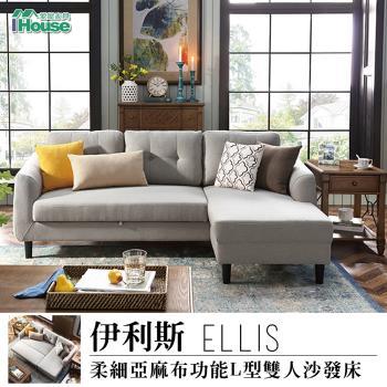 IHouse-伊利斯 柔細亞麻布功能L型雙人沙發床