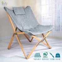 【舒福家居】櫸木蝴蝶椅 可收合折疊休閒椅