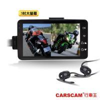 CARSCAM行車王 CR09 機車分離式雙鏡頭行車記錄器(贈32G)