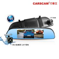 CARSCAM行車王 7吋後視鏡雙鏡頭行車記錄器  (贈8G記憶卡)