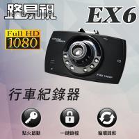 [路易視]EX6單機型行車紀錄器附支柱車架+16G記憶卡+名片型行動電源