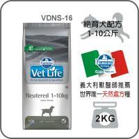 Farmina 法米納 WDJ推薦 Vet Life 獸醫寵愛天然處方系列-犬用絕育犬配方(1-10公斤適用) 2kg