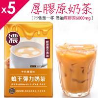 UDR蜂王彈力奶茶(牛奶糖風味) x5盒