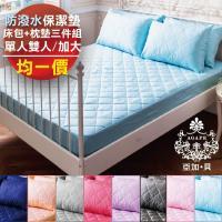 AGAPE亞加‧貝 3M防潑水專利防蹣抗菌 床包式保潔墊+拉鍊鋪棉枕墊 三件組(單人/雙人/加大)