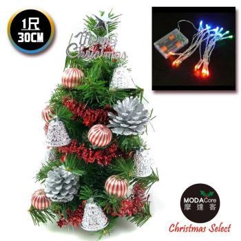 台灣製迷你1呎/1尺 30cm裝飾綠色聖誕樹 銀鐘糖果球系+LED20燈彩光電池燈