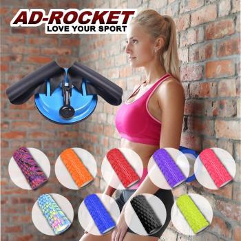 AD-ROCKET 瑜珈按摩滾輪/瑜珈棒/瑜珈柱(九色任選)+輕巧型健腹仰臥起坐輔助器/健腹器(顏色隨機)