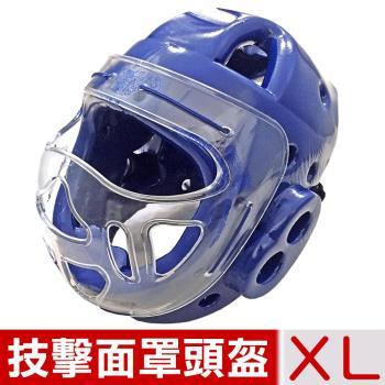 輝武-技擊空手道跆拳道拳擊-全包式護頭面罩頭盔-藍(XL)